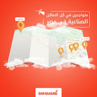 Dar Elhamd Branches Everywhere In Egypt